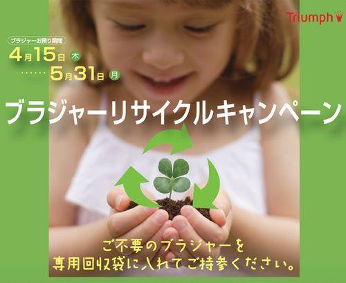 「トリンプ・ブラジャーリサイクルキャンペーン」 5月31日まで 全国519店(予定)にて実施