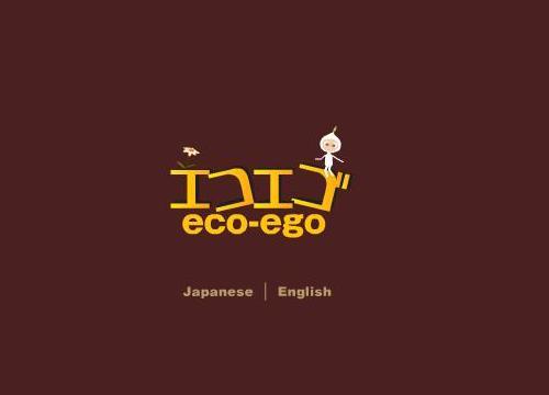 ecoego1  エコエゴ 環境ゲーム