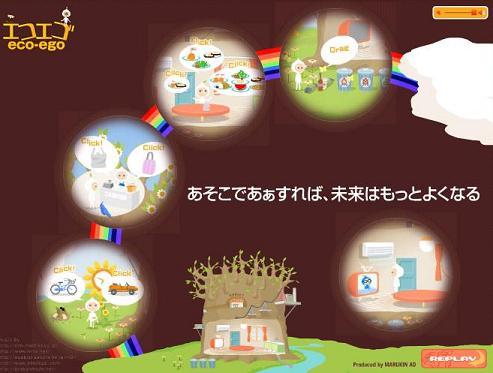 ゲームの最後には、環境対策へのヒントが。