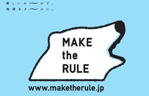 maketherule