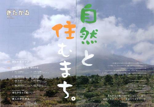 そうです。北軽井沢は自然と住むまちです。
