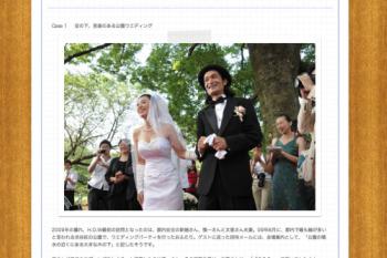 「Happy Outdoor Wedding」公園ウェディングの魅力がレポートされています