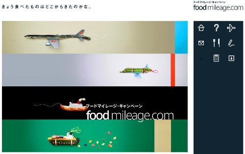 ポップなクリエイティブで食の問題を伝える「フードマイレージ・キャンペーン」のホームページ