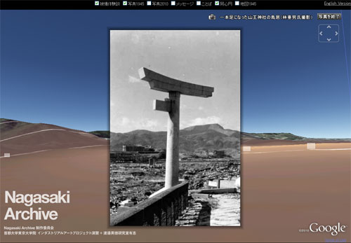 greenz/グリーンズ Nagasaki Archive 写真