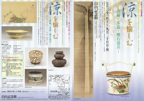 畠山記念館 夏季展 涼を愉しむ―書画・茶器・懐石道具―