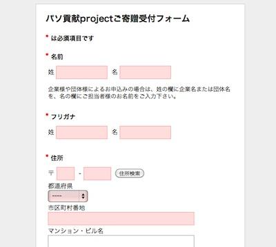パソ貢献project寄贈受付フォーム。簡単な項目を入力するだけ!
