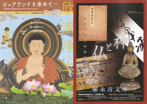 永青文庫「神と仏 日本の祈りのかたち」・大倉集古館「欣求浄土~ピュアランドを求めて」