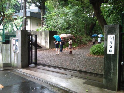 永青文庫入口