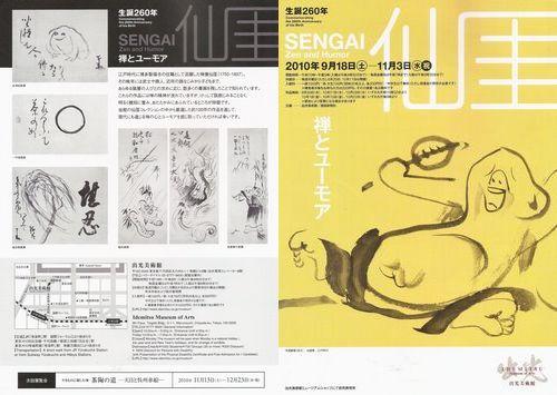 出光美術館「仙厓―禅とユーモア―」展