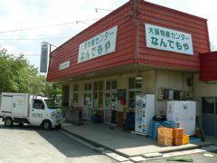 宮城県丸森町の商店「なんでもや」