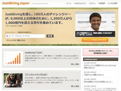 JustGiving Japan