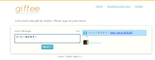 Twitterでのメッセージを書いて...。