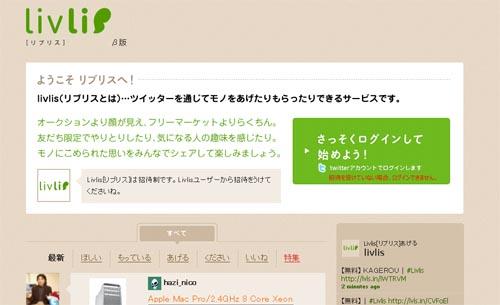 グリーンズ/greenz.jp