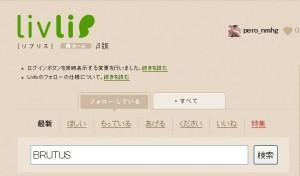 グリーンズ/greenz.jp Livlis