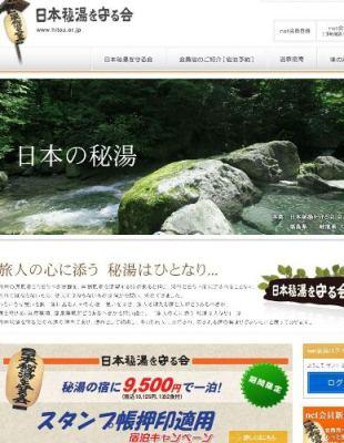日本秘湯を守る会公式サイト