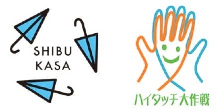 シブカサのロゴ(左)と、ハイタッチ隊のロゴ(右)