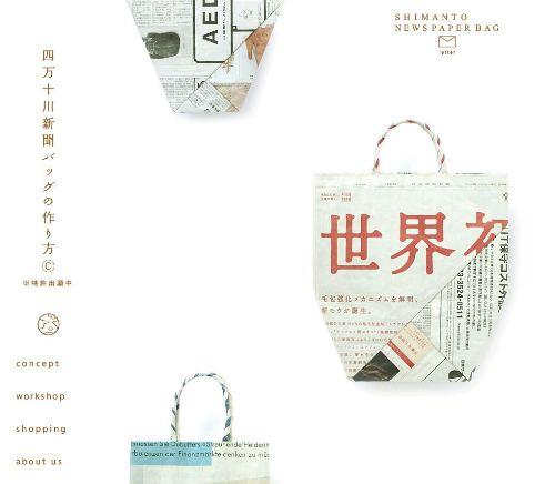 新聞紙 紙袋 作り方