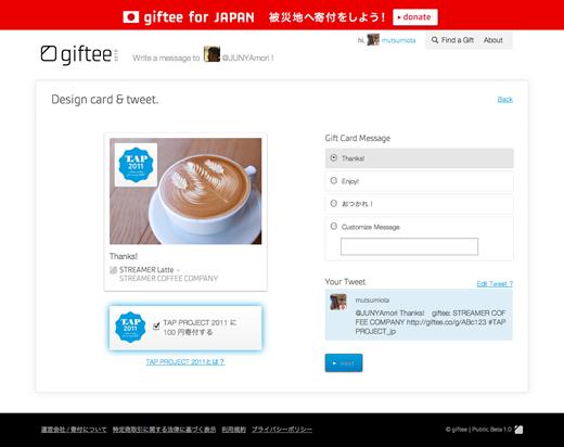 giftee_tap_message_screenshot