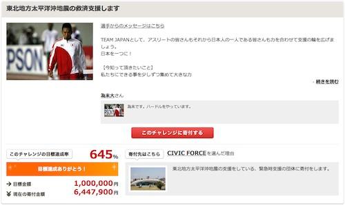 為末大選手をはじめとするアスリートたち「TEAM JAPAN」によるチャレンジ