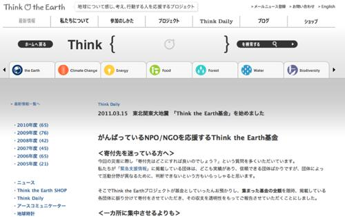 greenz/ThinktheEarth基金