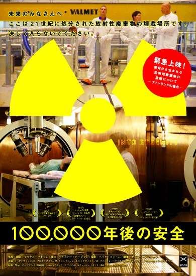 greenz/グリーンズ 100000年後の安全 ポスター