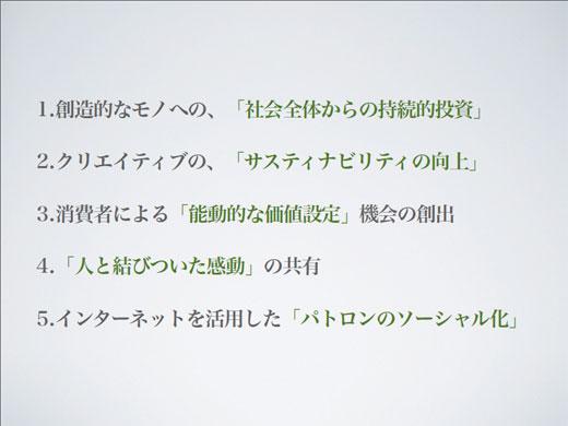 greenz/グリーンズ green drinks tokyo 201104 Grow!