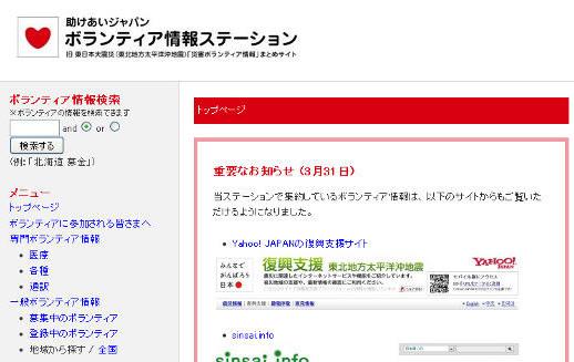 greenz/グリーンズ 助けあいジャパン