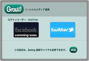 Twitterと連携