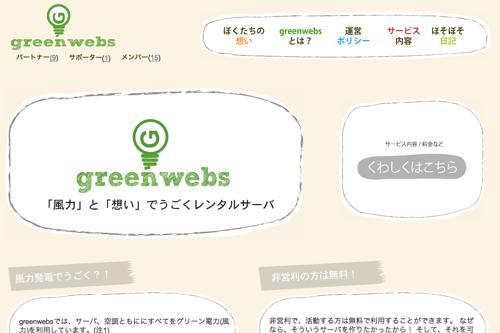 greenz/greenwebs