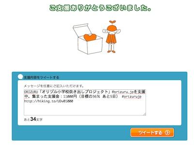 greenz/グリーンズ orzuru 4