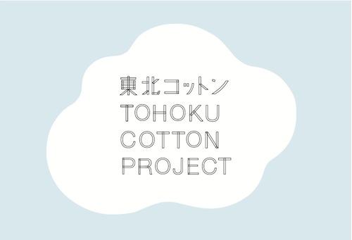 「東北コットンプロジェクト」ロゴマーク