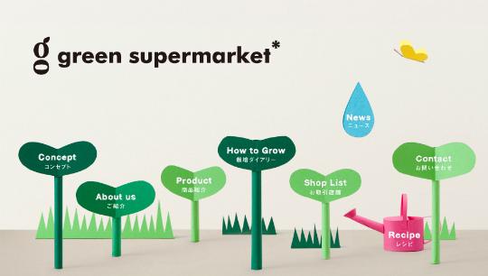 greensupermarket