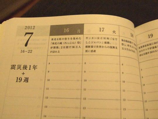 7月17日、なでしこW杯優勝に日本中が湧いた