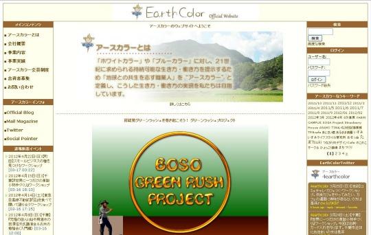 http://www.earthcolor.jp/x1/