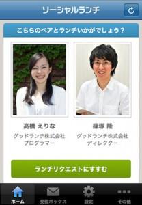 sociallunch_New_UI_iPhone