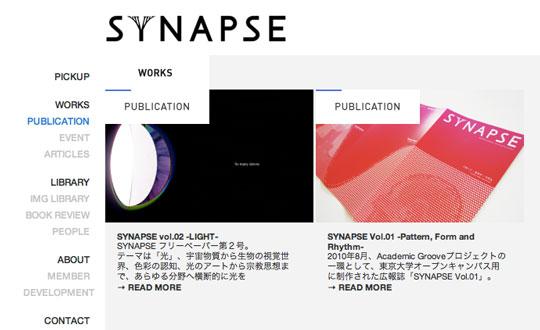 SYNAPSEprojectのWEBサイト
