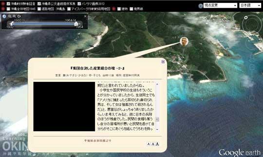 greenz/グリーンズ 沖縄平和学習アーカイブ 座間味証言