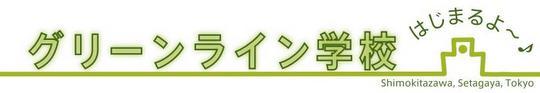 greenline_school05-001