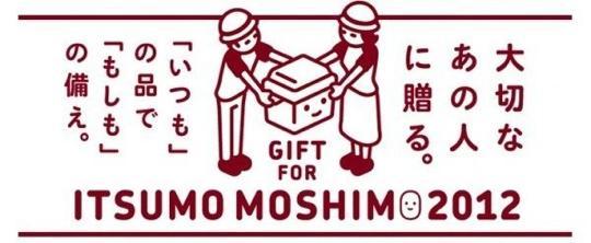 itsumomoshimo1