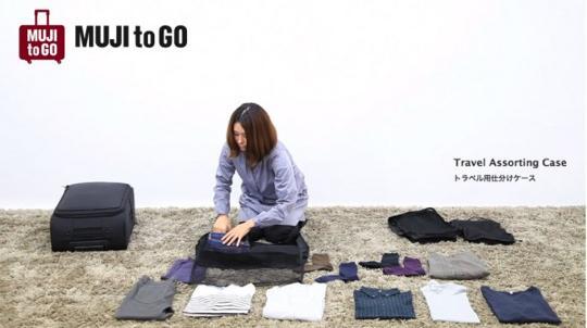MUJI to GOの商品「トラベル用仕分けケース」