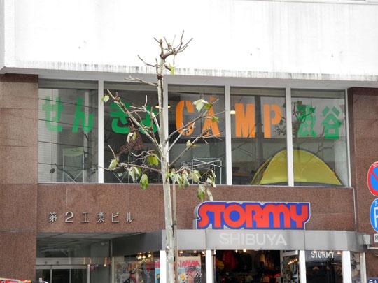せんきょcamp渋谷は電力館の斜向かいにあります
