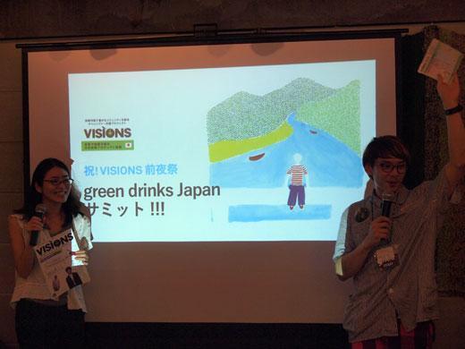 第1回 green drinks Japanサミット!!! の様子