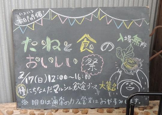 tanenomatsuri_main