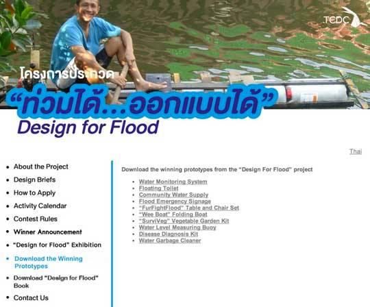 Design-for-Flood-2