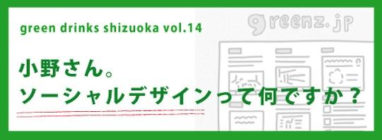 gdShizuoka 14