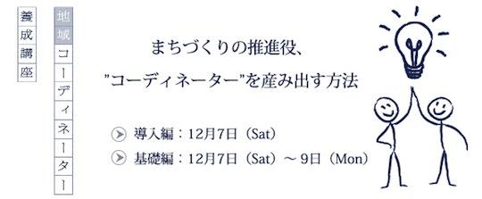 01 地域CD養成講座@石川
