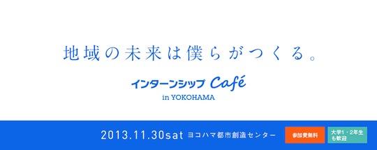 intern cafe