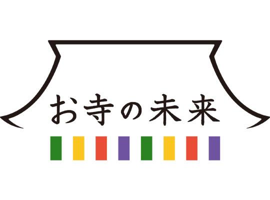 「お寺の未来」ロゴ