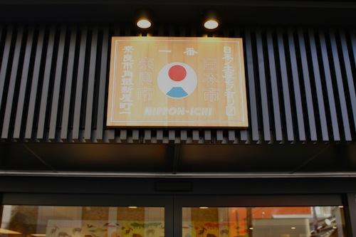 中川政七商店の新プロジェクト「日本市」