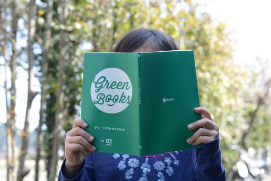 greenbooks2_1